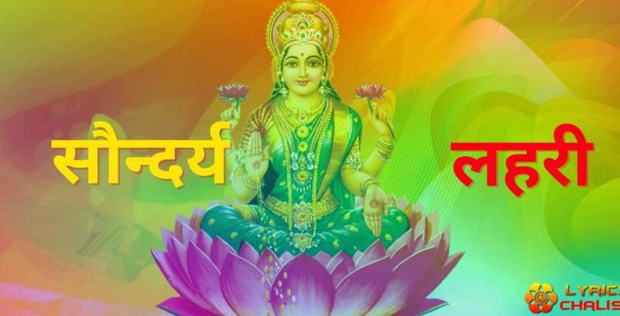[सौन्दर्य लहरी] ᐈ Soundarya Lahari Stotram Lyrics In Hindi/Sanskrit With PDF