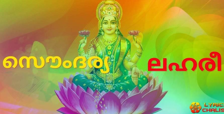 [സൌംദര്യ ലഹരീ] ᐈ Soundarya Lahari Stotram Lyrics In Malayalam With PDF