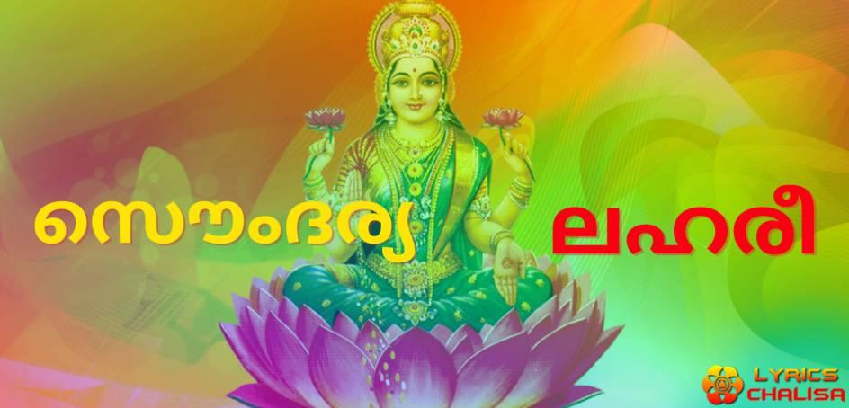 Soundarya Lahari lyrics in Malayalam pdf with meaning, benefits and mp3 song.