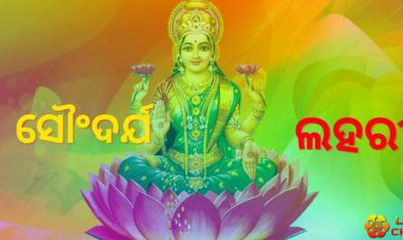 Soundarya Lahari lyrics in Odia/Oriya pdf with meaning, benefits and mp3 song.
