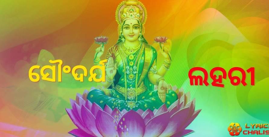 [ସୌଂଦର୍ଯ ଲହରୀ] ᐈ Soundarya Lahari Stotram Lyrics In Oriya/Odia With PDF