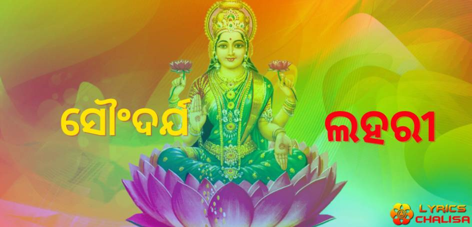 Soundarya Lahari lyrics in Odia/Oriya pdf with meaning, benefits and mp3 song.