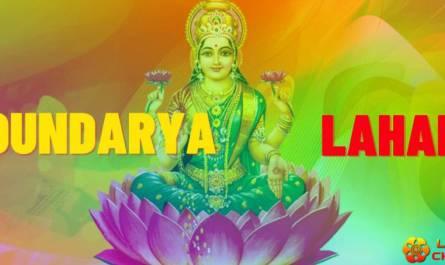 Soundarya Lahari lyrics in English pdf with meaning, benefits and mp3 song.