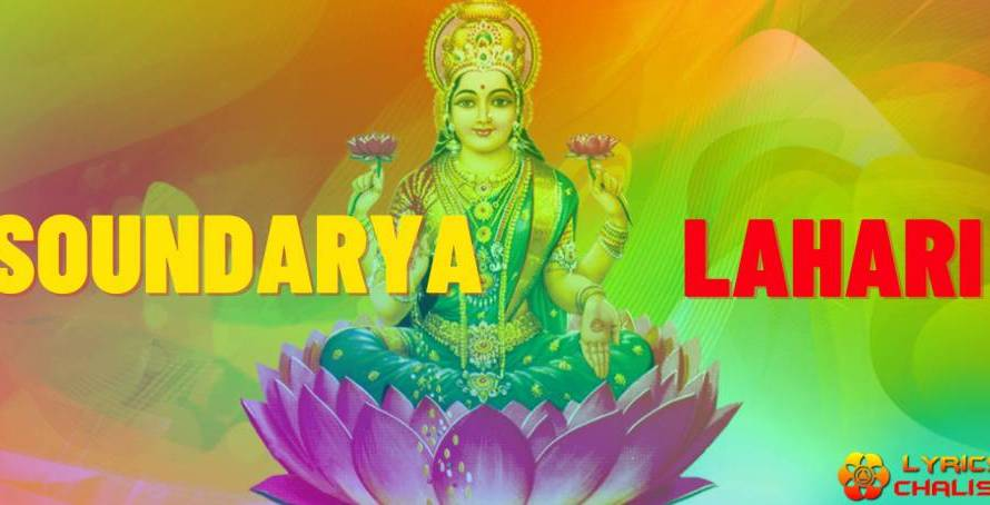 [Soundarya Lahari] ᐈ Stotram Lyrics In English With PDF