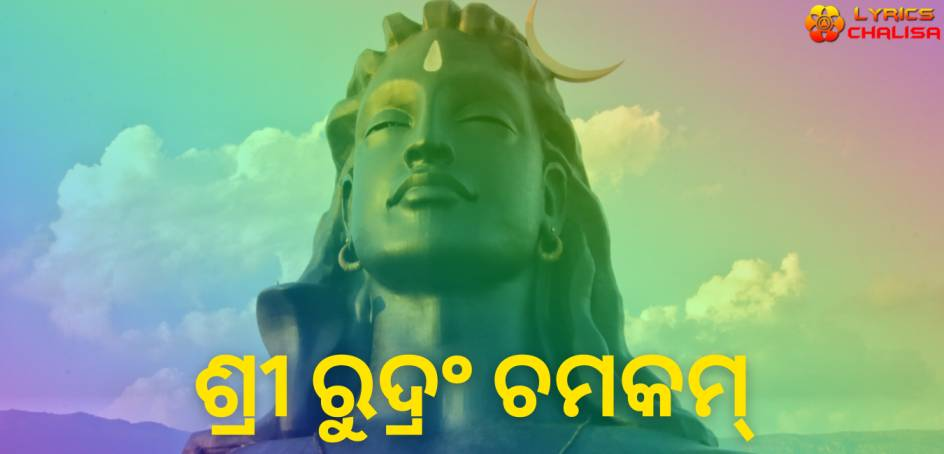 Sri Rudram Chamakam lyrics in Oriya/Odia pdf with meaning, benefits and mp3 song.
