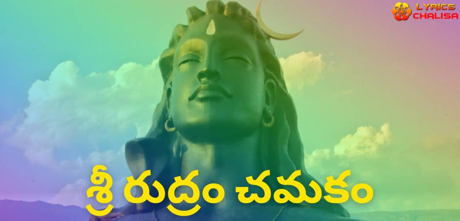 Sri Rudram Chamakam lyrics in Telugu pdf with meaning, benefits and mp3 song.