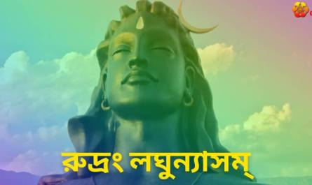 Sri Rudram Laghunyasam lyrics in Bengali pdf with meaning, benefits and mp3 song.