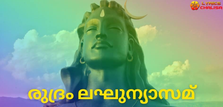 Sri Rudram Laghunyasam lyrics in Malayalam pdf with meaning, benefits and mp3 song.