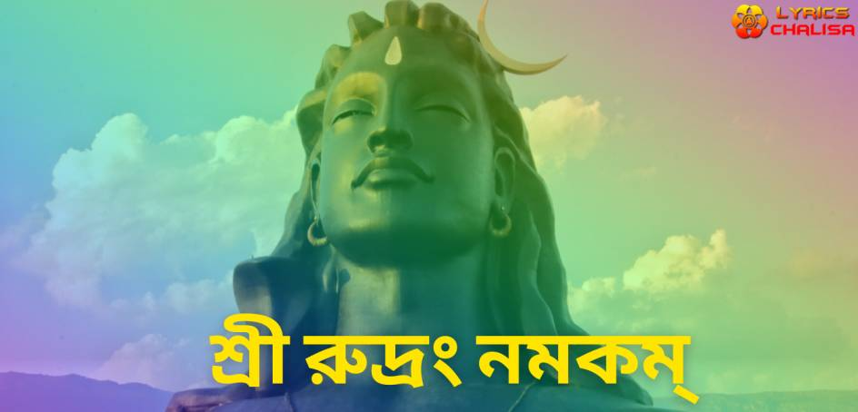 Sri Rudram Namakam lyrics in Bengali pdf with meaning, benefits and mp3 song.