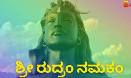 Sri Rudram Namakam lyrics in Kannada pdf with meaning, benefits and mp3 song.