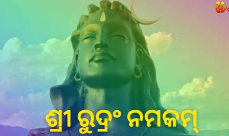 Sri Rudram Namakam lyrics in Oriya/Odia pdf with meaning, benefits and mp3 song.