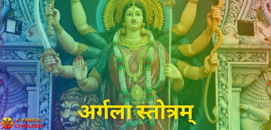 Argala stotram lyrics in Hindi pdf with meaning, benefits and mp3 song