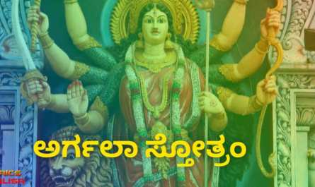 Argala stotram lyrics in Kannada pdf with meaning, benefits and mp3 song