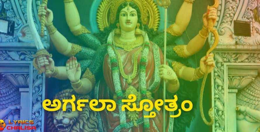 [ಅರ್ಗಲಾ ಸ್ತೋತ್ರಂ] ᐈ Argala Stotram Lyrics In Kannada With PDF