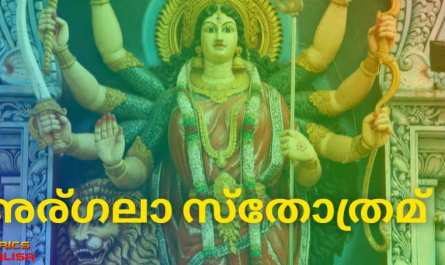 Argala stotram lyrics in malayalam pdf with meaning, benefits and mp3 song