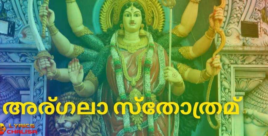 [അര്ഗലാ സ്തോത്രമ്] ᐈ Argala Stotram Lyrics In Malayalam With PDF