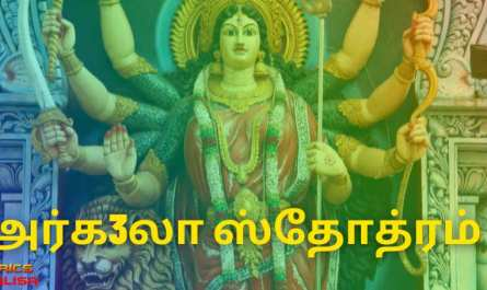 Argala stotram lyrics in Tamil pdf with meaning, benefits and mp3 song