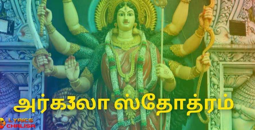 [அர்க3லா ஸ்தோத்ரம்] ᐈ Argala Stotram Lyrics In Tamil With PDF