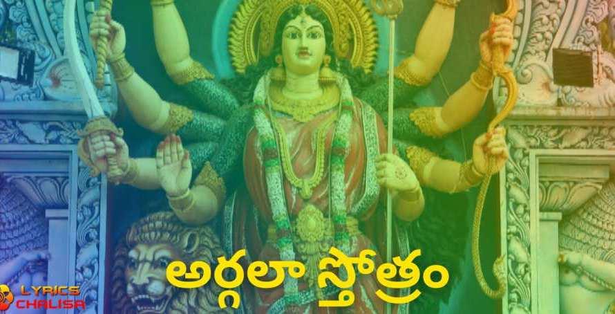 [అర్గలా స్తోత్రం] ᐈ Argala Stotram Lyrics In Telugu With PDF