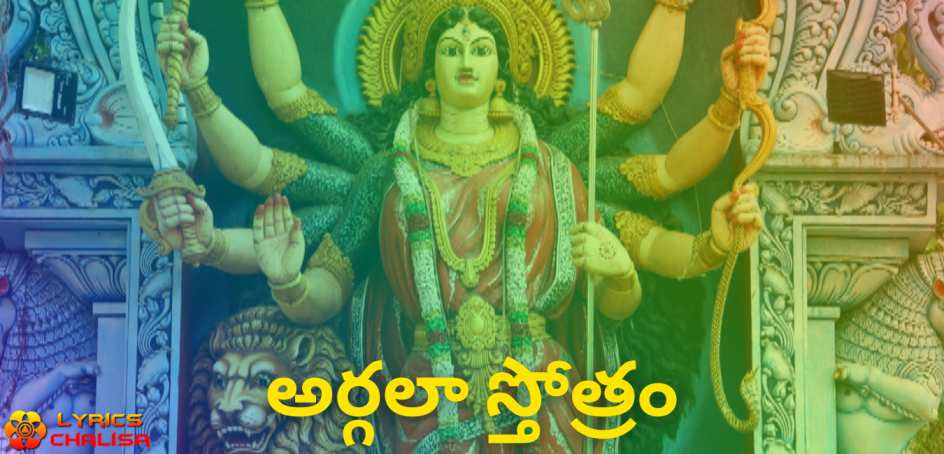Argala stotram lyrics in Telugu pdf with meaning, benefits and mp3 song