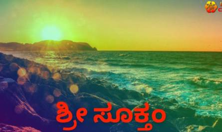 Sri suktam lyrics in Kannada with meaning, benefits, pdf and mp3 song