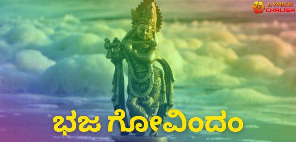 Bhaja Govindam Stotram lyrics in Kannada pdf with meaning, benefits and mp3 song.