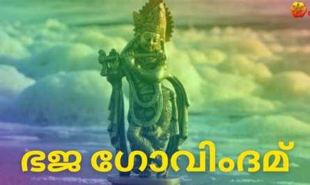Bhaja Govindam Stotram lyrics in Malayalam pdf with meaning, benefits and mp3 song.