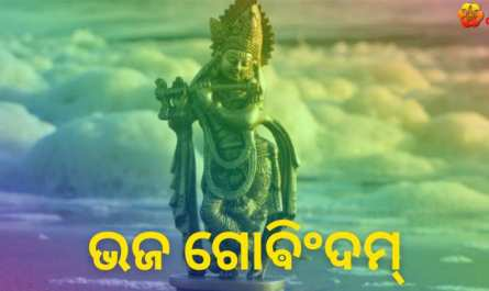 Bhaja Govindam Stotram lyrics in Oriya/Odia pdf with meaning, benefits and mp3 song.