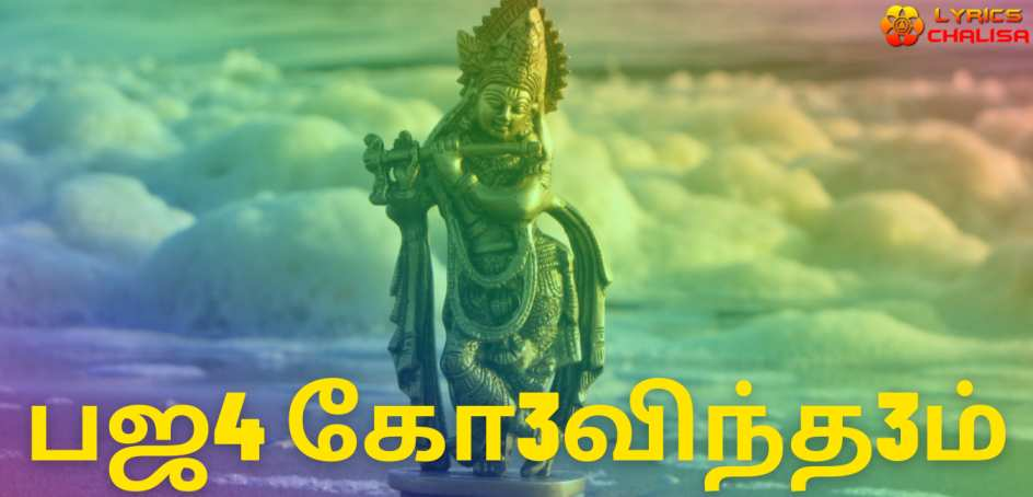 Bhaja Govindam Stotram lyrics in Tamil pdf with meaning, benefits and mp3 song.