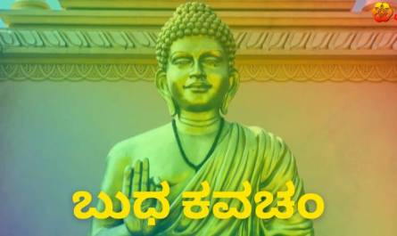 Budha Kavacham Stotram lyrics in Kannada pdf with meaning, benefits and mp3 song.