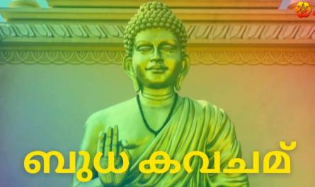 Budha Kavacham Stotram lyrics in Malayalam pdf with meaning, benefits and mp3 song.