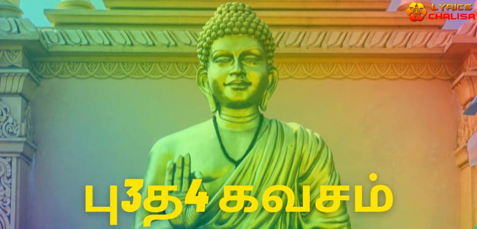 Budha Kavacham Stotram lyrics in Tamil pdf with meaning, benefits and mp3 song.