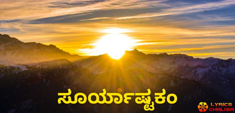 Surya Ashtakam lyrics in Kannada pdf with meaning, benefits and mp3 song.