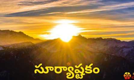 Surya Ashtakam lyrics in Telugu pdf with meaning, benefits and mp3 song.