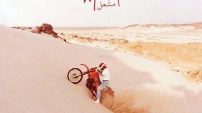 Mishaal - Arabian Knights Lyrics
