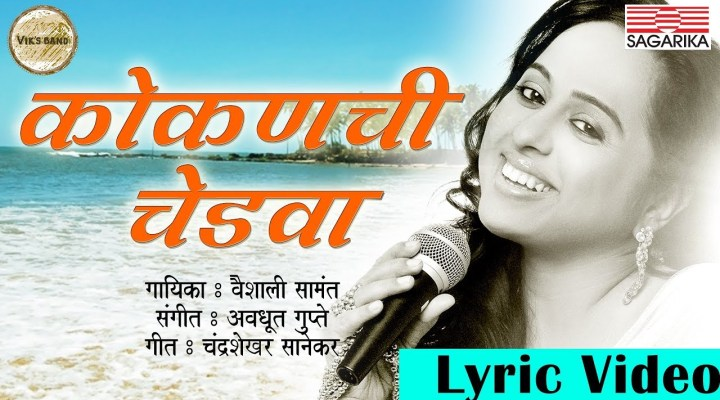 Kokanchi Chedva Lyrics | Vaishali Samant