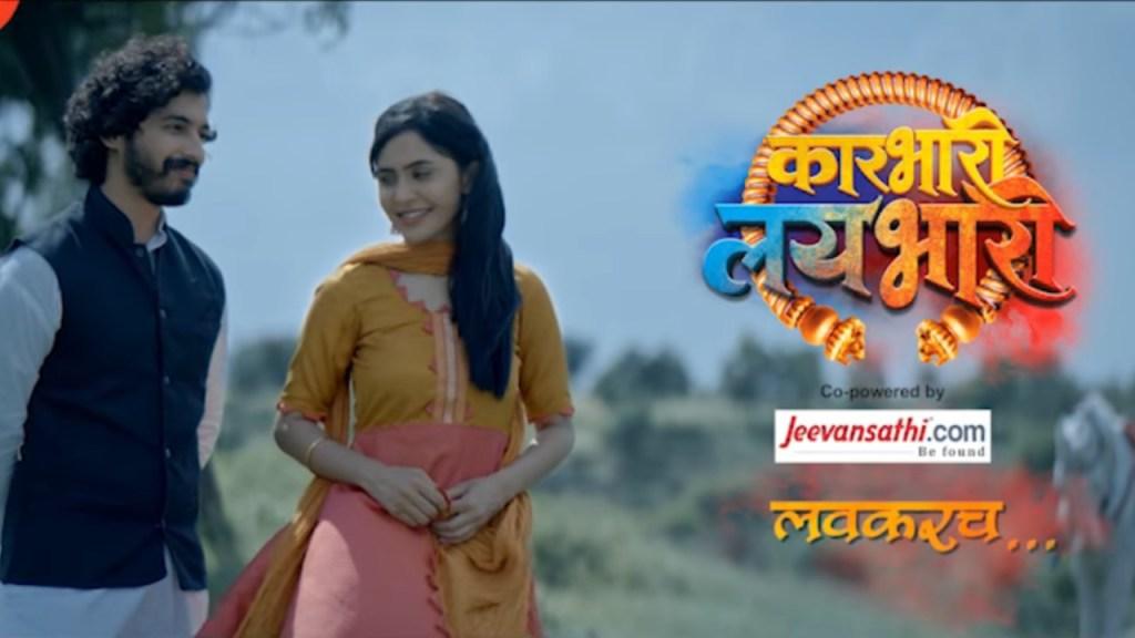 Karbhari lai bhari lyrics zee marathi