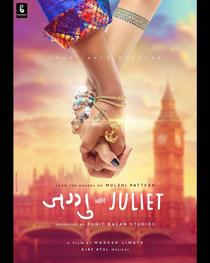 Jaggu ani juliet marathi movie