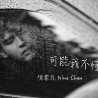 可能我不懂 Pinyin Lyrics And English Translation