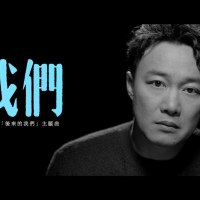 我們 Pinyin Lyrics And English Translation