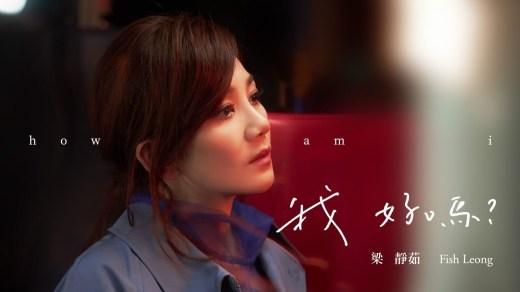 我好嗎 Pinyin Lyrics And English Translation