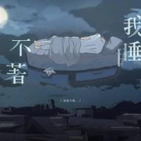 我睡不著 Pinyin Lyrics And English Translation