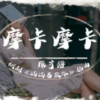摩卡摩卡 Pinyin Lyrics And English Translation