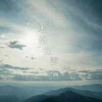 迷路在雲端 Pinyin Lyrics And English Translation