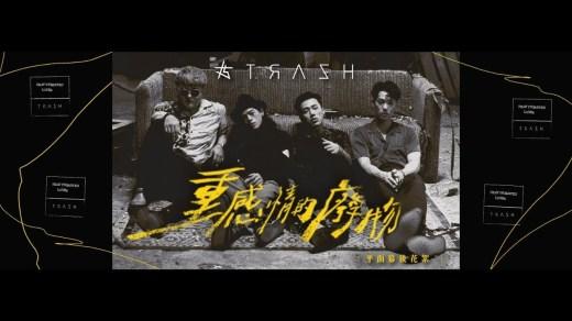 重感情的廢物 Pinyin Lyrics And English Translation