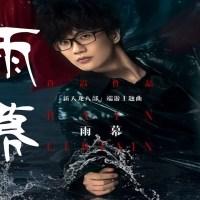 雨幕 Pinyin Lyrics