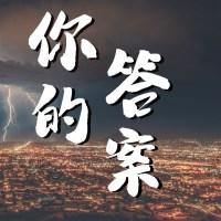 你的答案 Pinyin Lyrics And English Translation