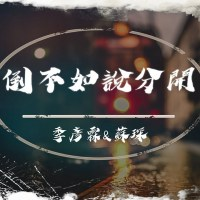 倒不如說分開 Pinyin Lyrics And English Translation