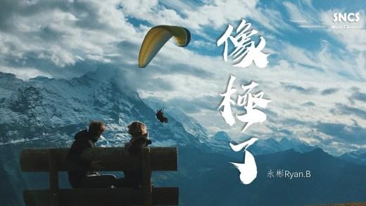 像極了 Pinyin Lyrics And English Translation