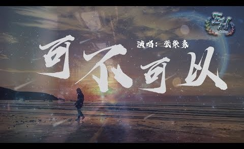 可不可以 Pinyin Lyrics And English Translation